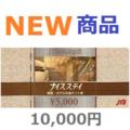 JTBナイスティ10,000円