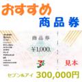セブン&アイ商品券300,000円