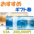 VJA(VISA)ギフトカード200,000円