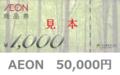 AEON商品券50,000円