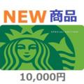 スターバックスカード10,000円