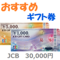 JCBギフトカード30,000円