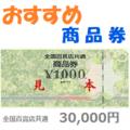 全国百貨店共通商品券30,000円
