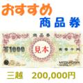 三越商品券200,000円