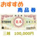 三越商品券100,000円
