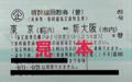 東京⇔越後湯沢 上越新幹線チケット