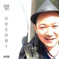 【CD Album】望 NOZOMI
