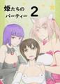 【既刊】【C94】姫たちのパーティー2
