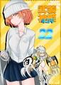 【既刊】【C94】武装神姫4コマvol.22