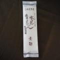 素麺(数量限定2人前200g)