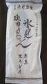 半生氷見うどん(太麺2人前220g)