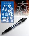 関ヶ原合戦 ボールペン 第二弾 (青)