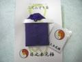 三元お守り袋 紫色