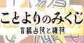 ことよりのみくじ~言縁占符と護符(モニター版)