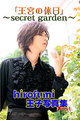hirofumi王子写真集「王宮の休日~secret garden~」