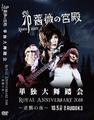 LIVE DVD・単独大舞踏会「Royal Anniversary2018~逆襲の夜~」