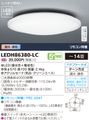 東芝 LEDシーリングライト 調光・調色タイプ ~14畳 LEDH86380-LC