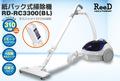 紙パック式掃除機  RD-RC3300