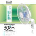 RD-BRK3020FW 壁掛けリモコン扇風機 30cm