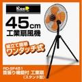 45cm首振り機能付工業扇(スタンド型)