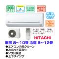 日立 10畳用エアコン RAS-AJ28GW