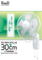 RD-BMK3001W 壁掛け扇風機 30cm