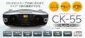 CDラジオカセットレコーダー  CK-55
