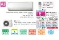日立 6畳用エアコン RAS-AJ22G(W)