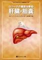 5%off)ロジーナの臓器治療2 肝臓・胆嚢
