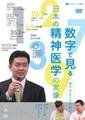 5%off)数字で見る日本の精神医学の実像[DVD]