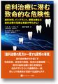 5%off)歯科治療に潜む致命的な危険性
