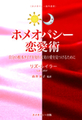5%off)ホメオパシー恋愛術