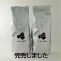 季節の極上コーヒー(冬凪カフェ) 500g
