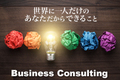 弟子入り•使命透視ビジネスコンサルティング