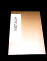 三代目彫よし画集「水滸列伝図譜」