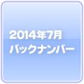 2014年7月バックナンバー(22号~25号+増刊号)