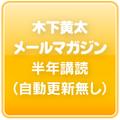 木下黄太メールマガジン 6ヶ月[ゆうちょ対応プラン]