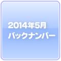 2014年5月バックナンバー(13号~17号+増刊号)