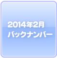 2014/02 バックナンバー(01号〜04号)