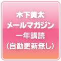 木下黄太メールマガジン12ヶ月[ゆうちょ対応プラン]