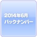 2014年6月バックナンバー(18号~21号)