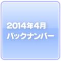 2014年4月バックナンバー(09号〜12号)
