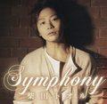 柴田トオル/Symphony