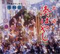 土崎港ばやし/港ばやし保存港和会
