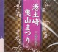 藤原美幸/港土崎曳山まつり
