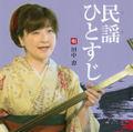 田中恵/民謡ひとすじ