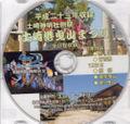 平成23年土崎港曳山まつりBlu-ray Disc