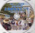 ■平成29年土崎港曳山まつりBlu-ray Disc