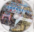 平成24年土崎港曳山まつりBlu-ray Disc