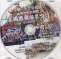 平成27年土崎港曳山まつりBlu-ray Disc